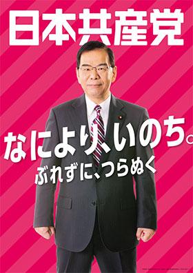 日本共産党ポスター なにより、いのち。ぶれずに、つらぬく